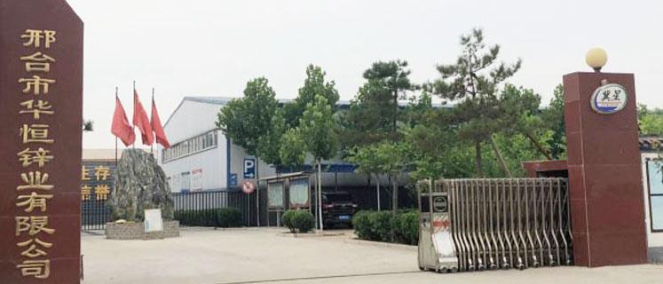 Xingtai Huaheng Zinc Industry Co., Ltd.