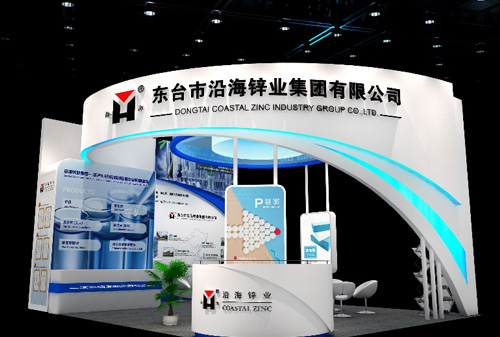 Dongtai Coastal Zinc Group Invites You to Participate in ICIF CHINA 2020!