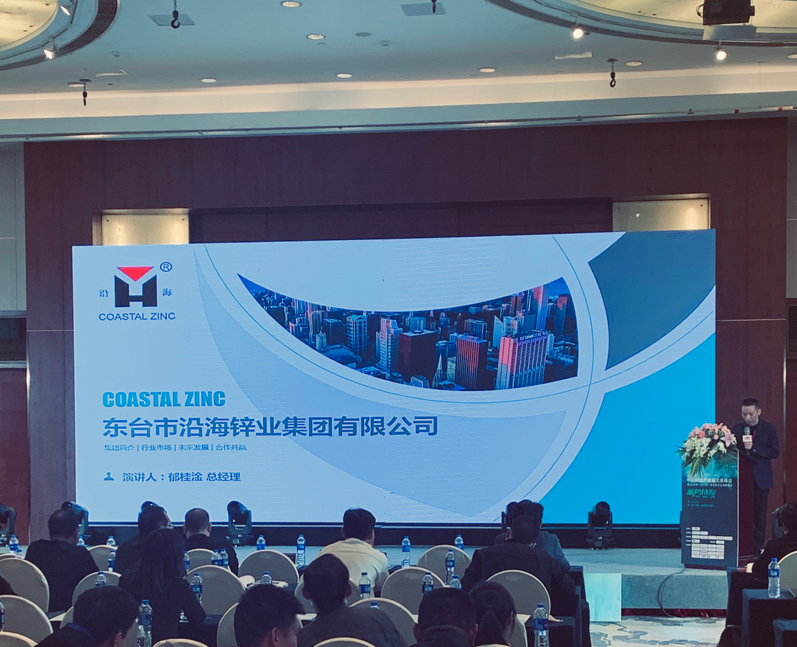 Coastal Zinc Industry Group Co Organized 2020 China Zinc Salt Industry Summit