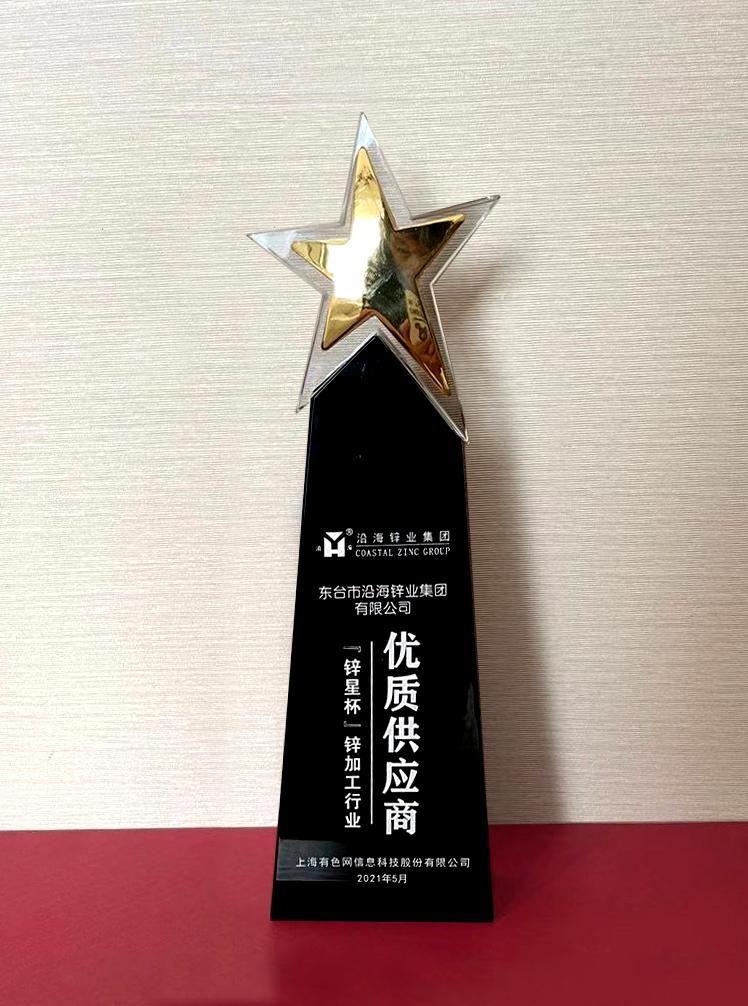 Coastal Zinc Industry Group Won The High Quality Supplier Award!